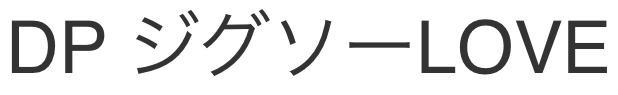 DP ジグソーLOVE ジグソーパズル(制作代行、完成品、新品、フレーム)販売
