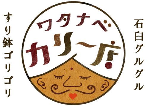 カレー粉・チャイ売ってマス ワタナベカリー店のおみせ