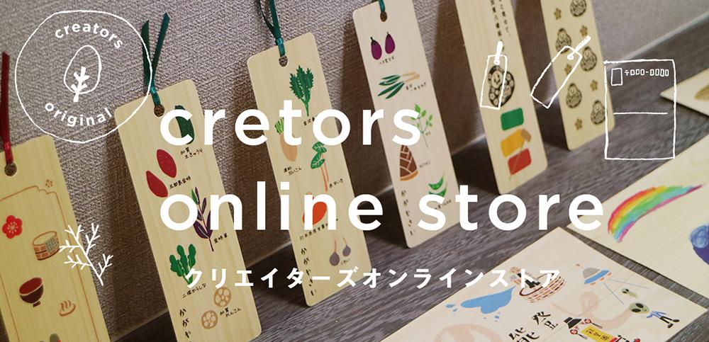 クリエイターズ online store