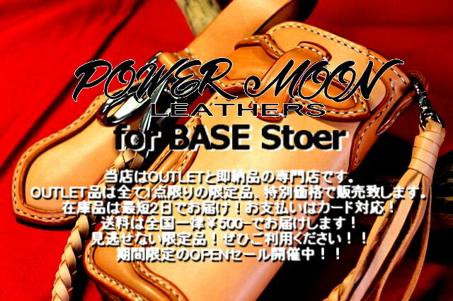 POWER MOON LEATHERS BASE支店