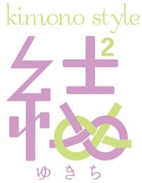 Kimono Style 結2(ゆきち)