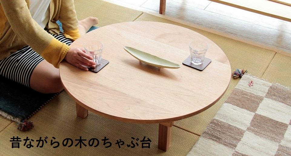 mukuーchabu 【 昔ながらの木のちゃぶ台 】