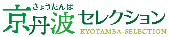 京丹波セレクション- KYOTAMBA-SELECTION -