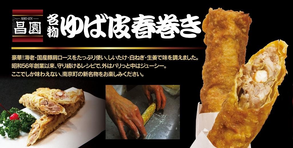 海鮮広東料理 昌園/オンラインショップ