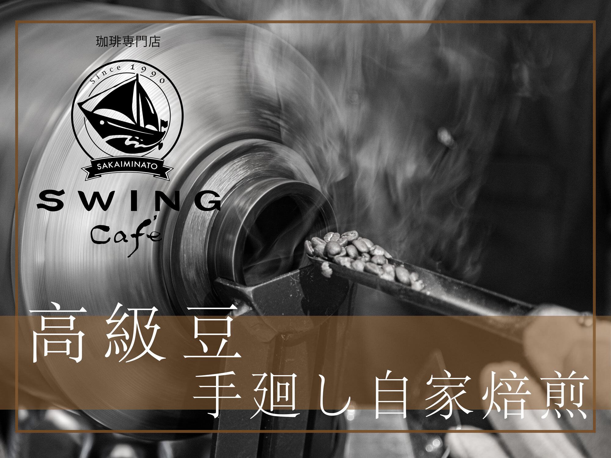 swingcafe