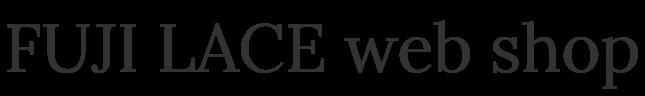 FUJI LACE web shop