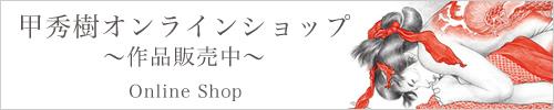 甲秀樹オンラインショップ