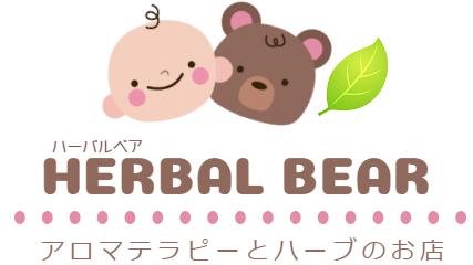 ハーバルベア Herbal Bear