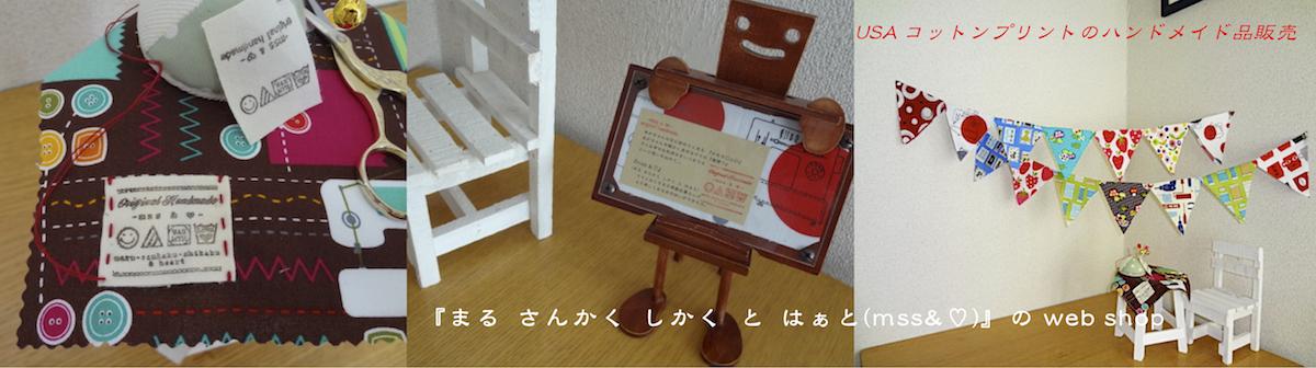 original handmade shop『まる さんかく しかく と はぁと(mss&♡)