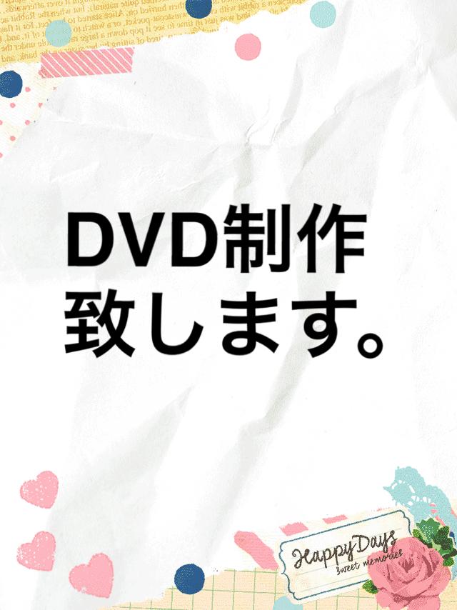 DVDを格安で制作します