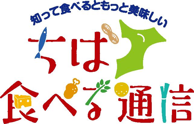 chibataberu
