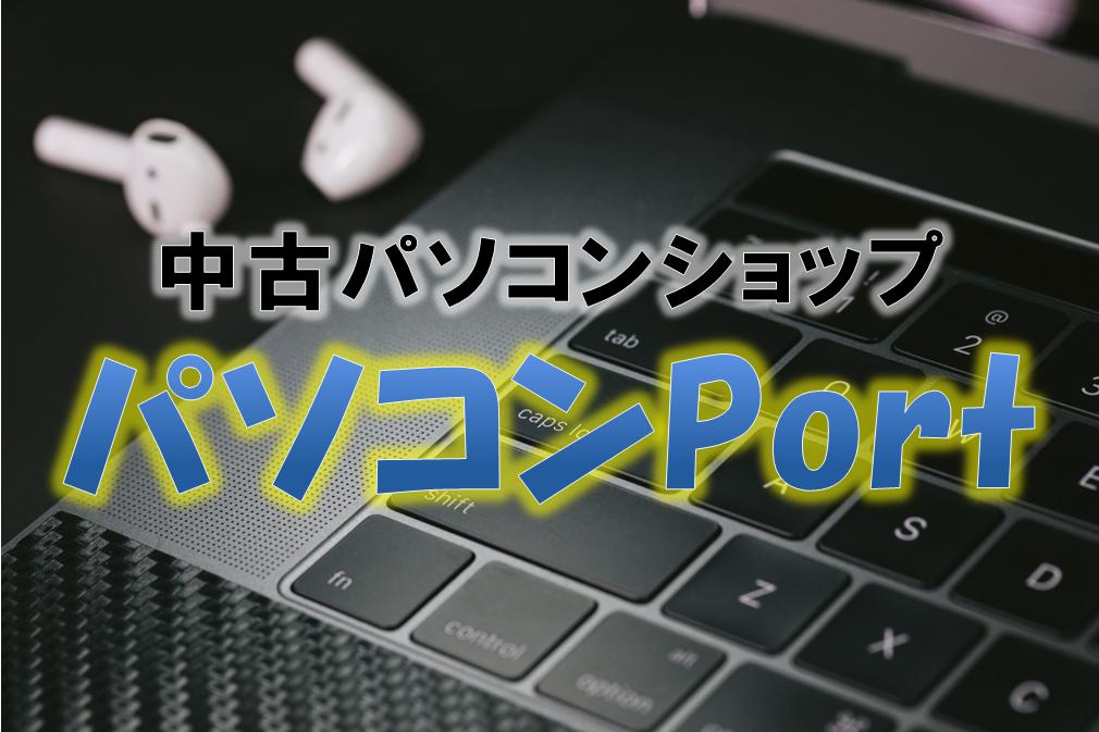 パソコンPort