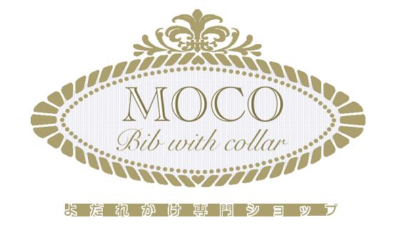 よだれかけ専門店MOCO(モコ)
