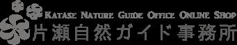 片瀬自然ガイド事務所 Katase Nature Guide Office