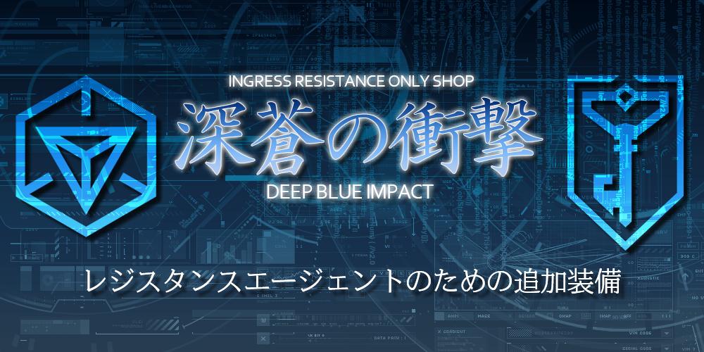 INGRESS RESISTANCE DeepBlueImpact