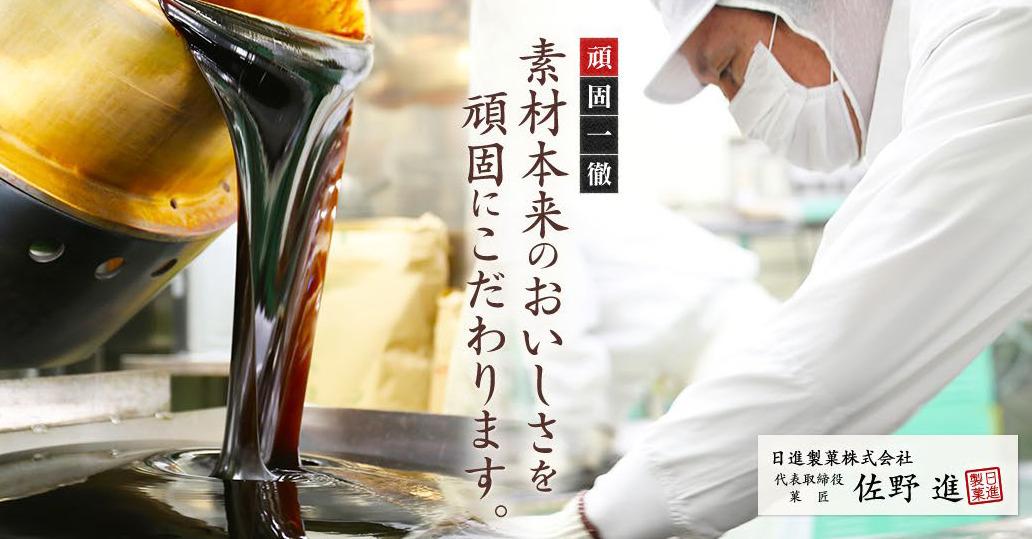 飴の日進製菓 オンラインショップ