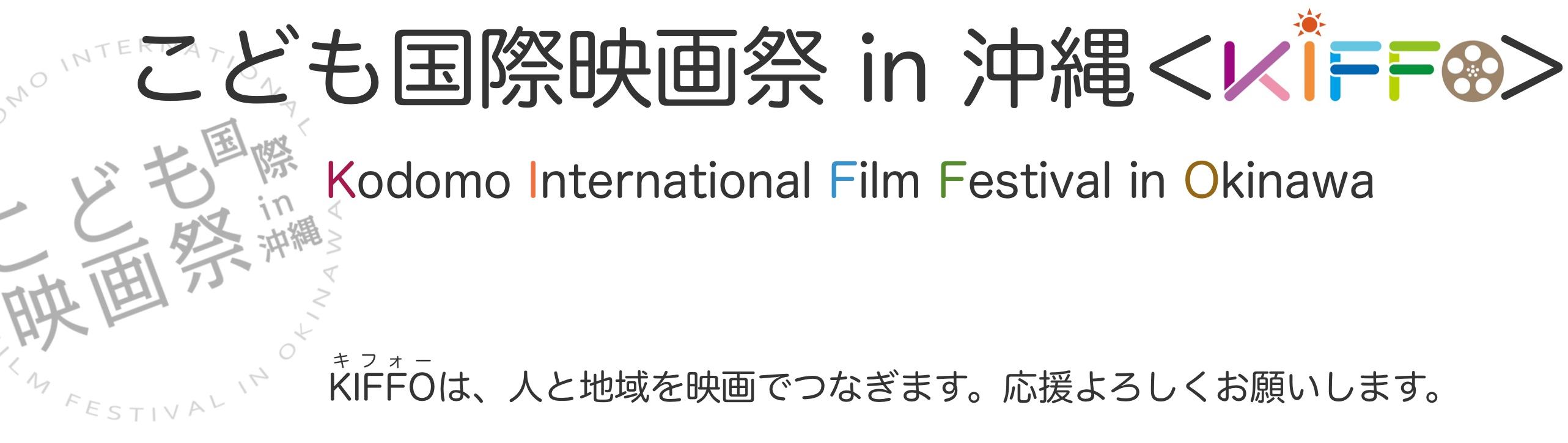 こども国際映画祭in沖縄<KIFFO>