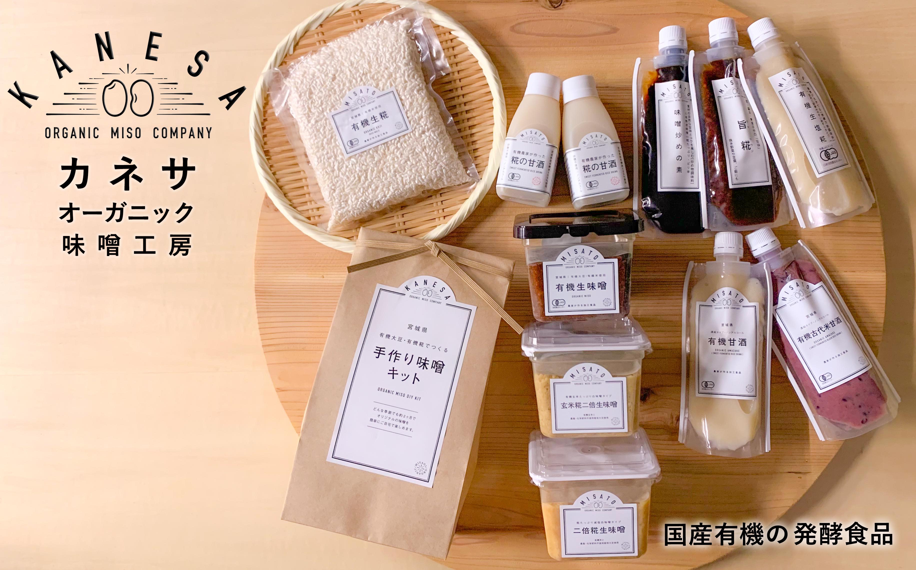 【国産有機】発酵食品専門 カネサオーガニック味噌工房