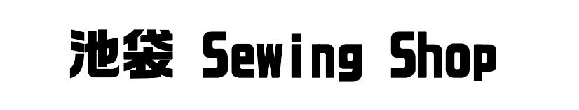 池袋 Sewing Studio