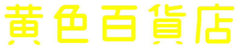 黄色百貨店