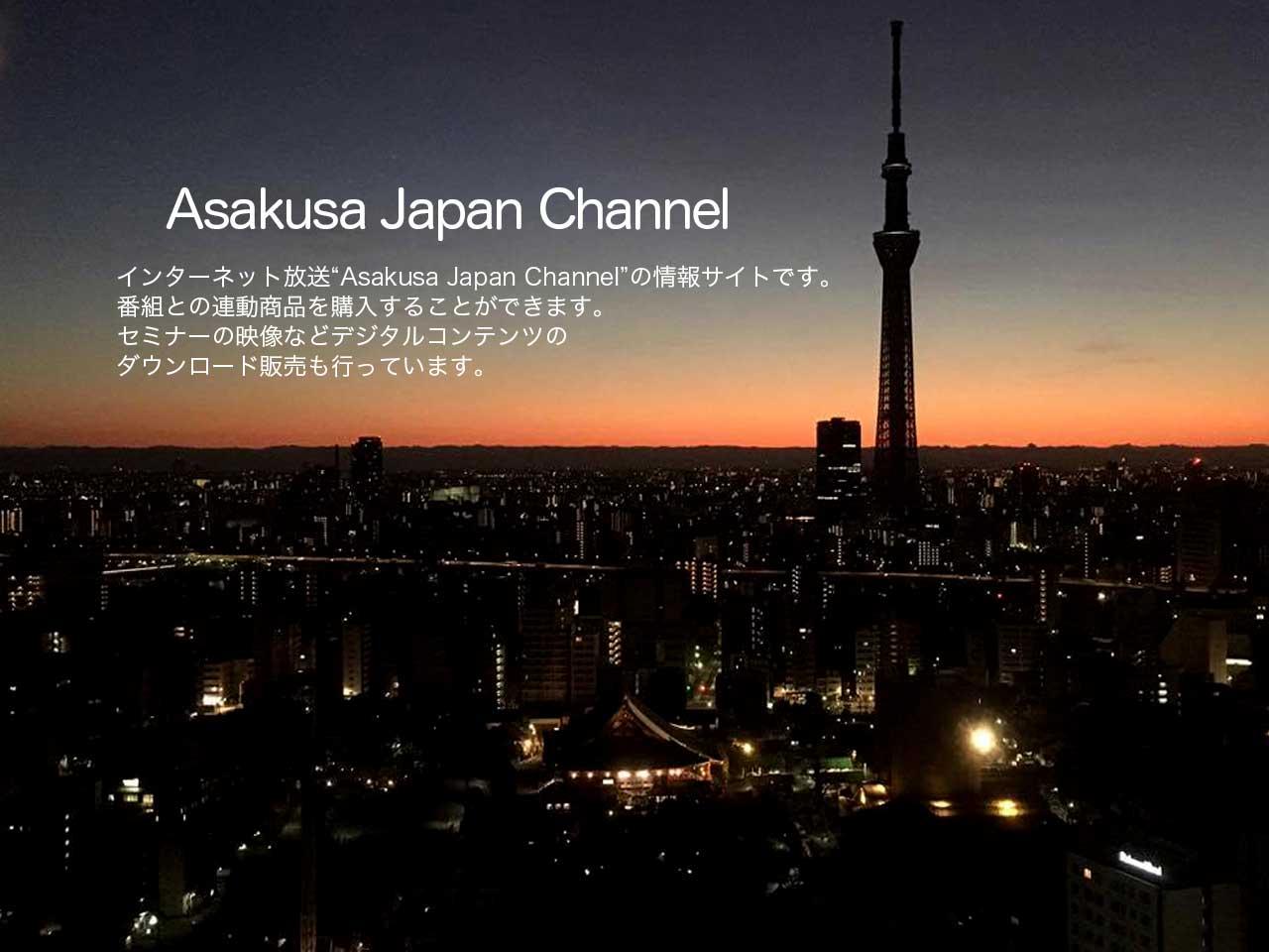 Asakusa Japan Channel