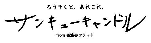 サンキューキャンドル from 西浦谷フラット