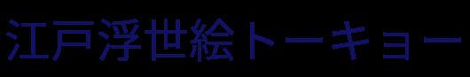 江戸浮世絵トーキョー
