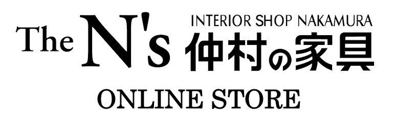 仲村の家具 ONLINE STORE