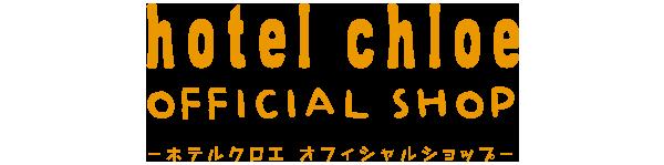hotel chloe オフィシャルショップ