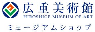 HIROSHIGE MUSEUM SHOP