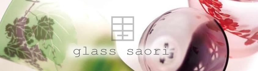 ガラス工房SAORI~glass.saori~