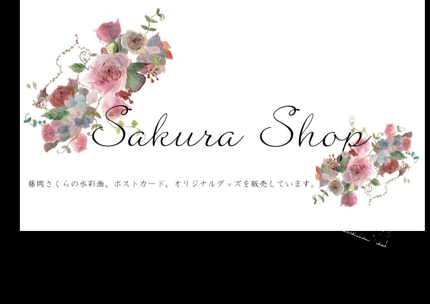SAKURA SHOP