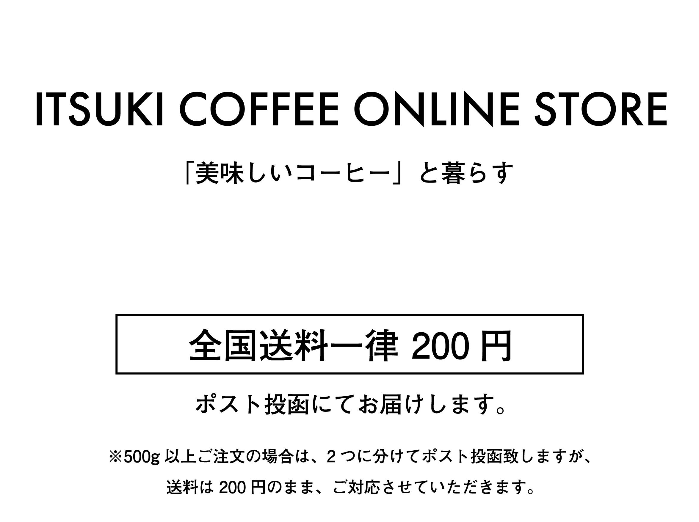 ITSUKI COFFEE ONLINE STORE