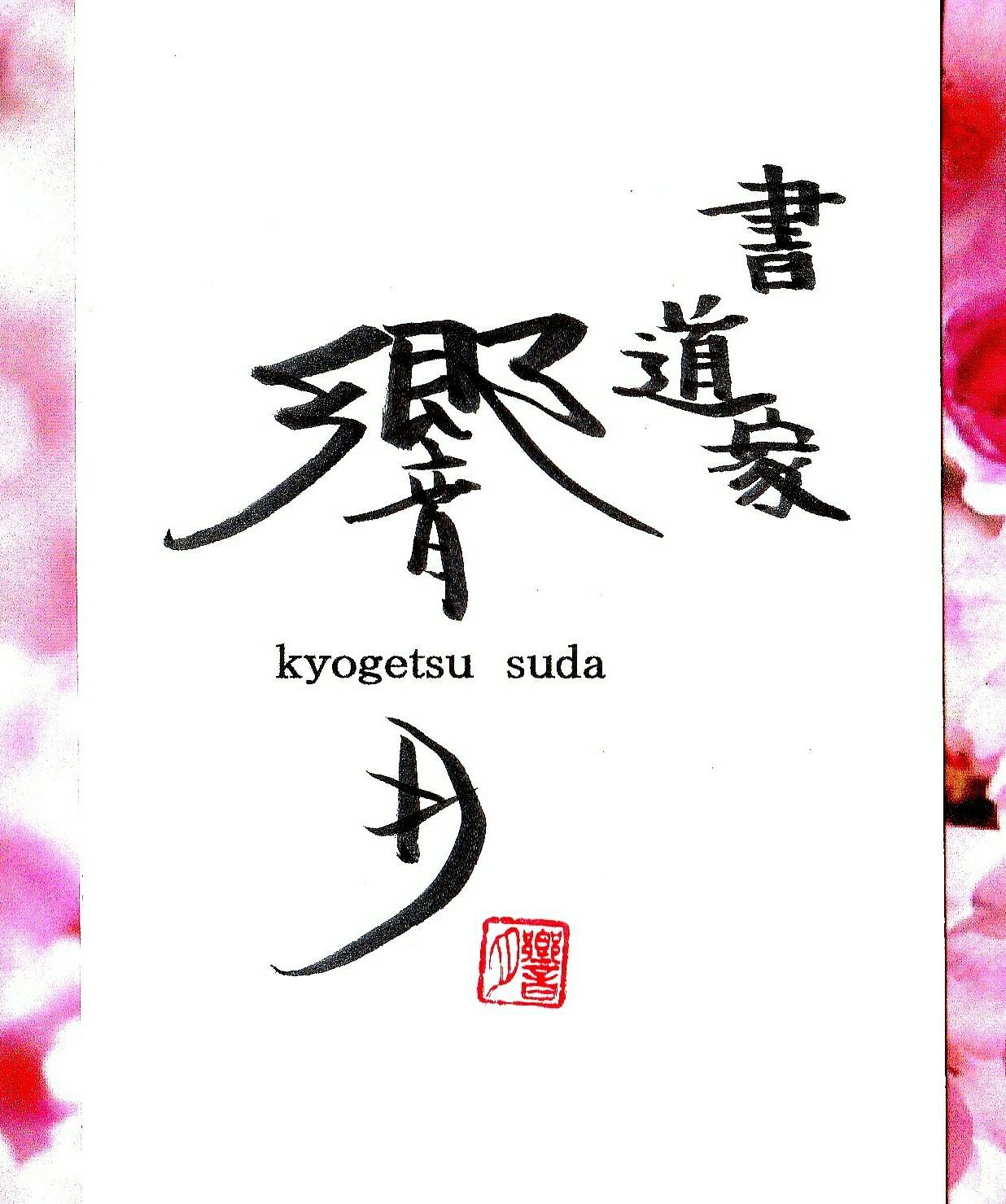 須田響月  ~kyogetsu_sho~