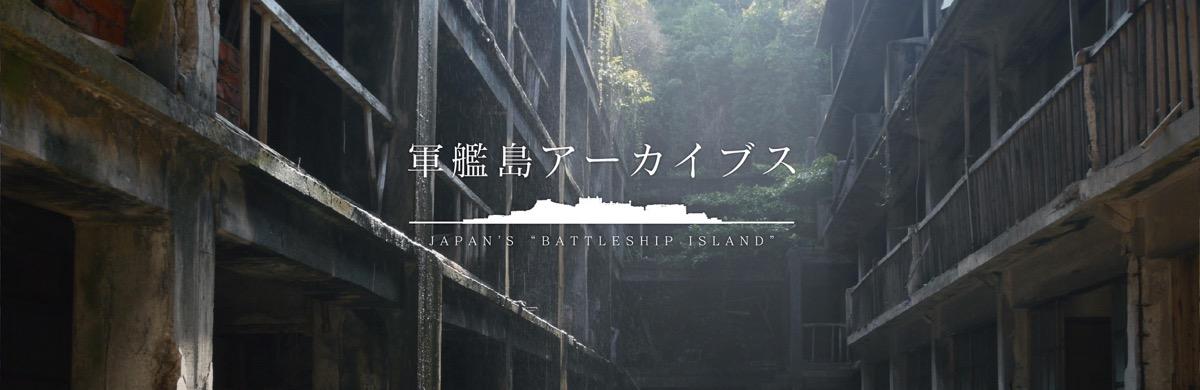 軍艦島アーカイブス