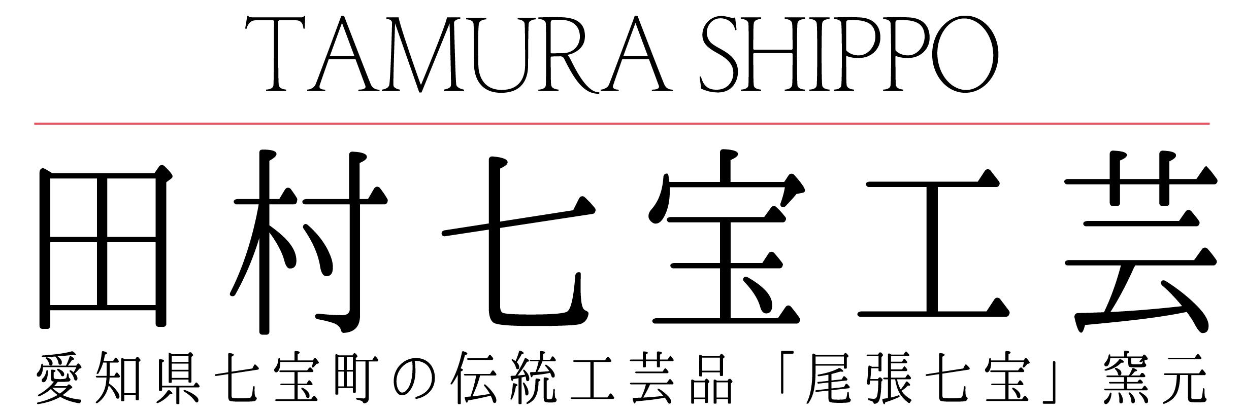 田村七宝工芸 お買い物サイト