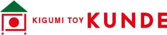 日本の伝統工法 木組みのおもちゃクンデ KUNDE