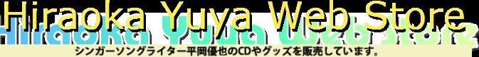 ◆平岡優也 WEB STORE◆