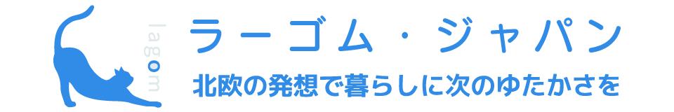 ラーゴム・ジャパンWeb本店