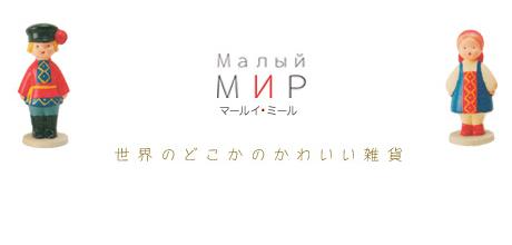 マールイ・ミール<通販部>
