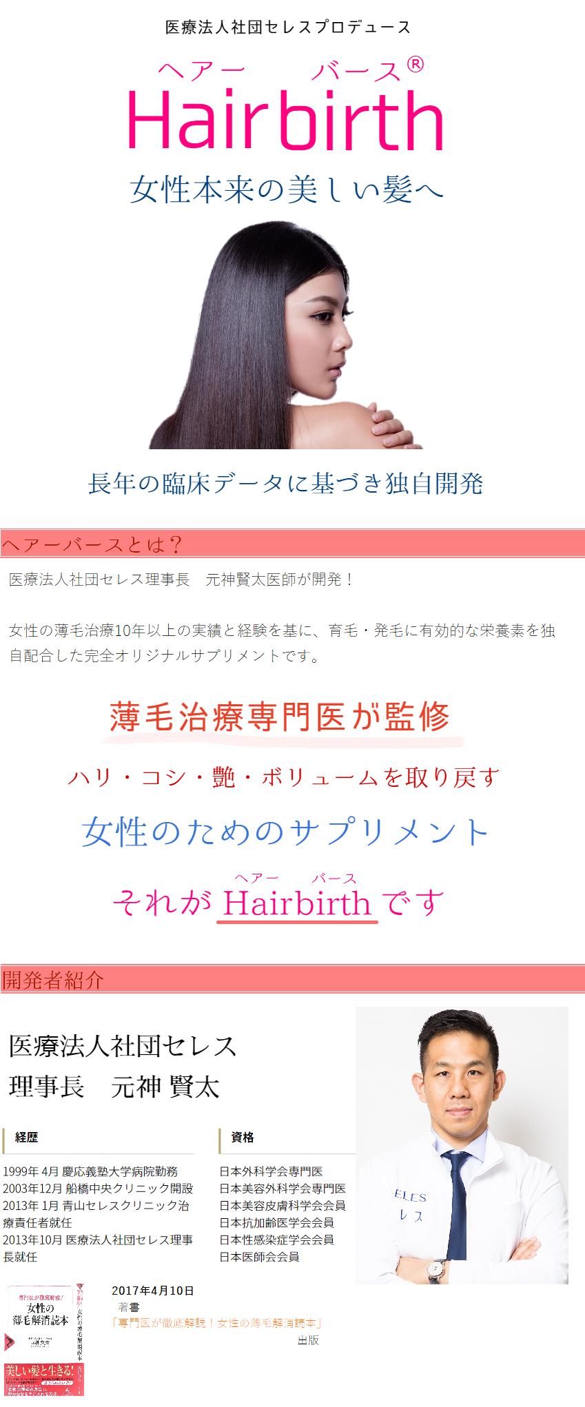 hairbirthサプリメント