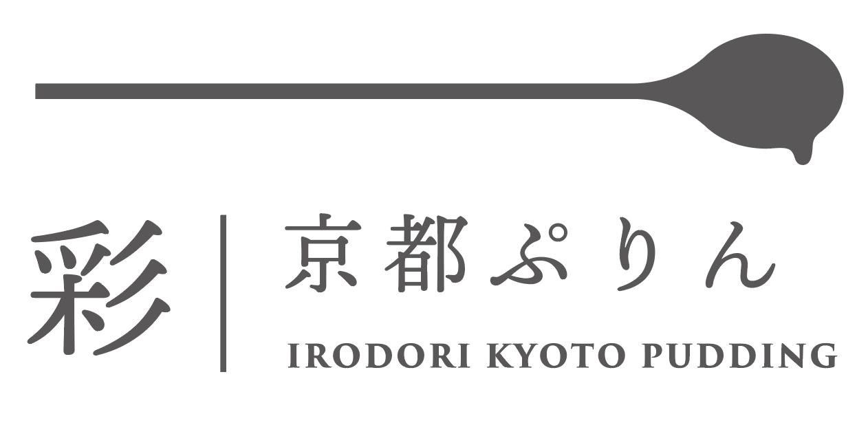彩 京都ぷりん
