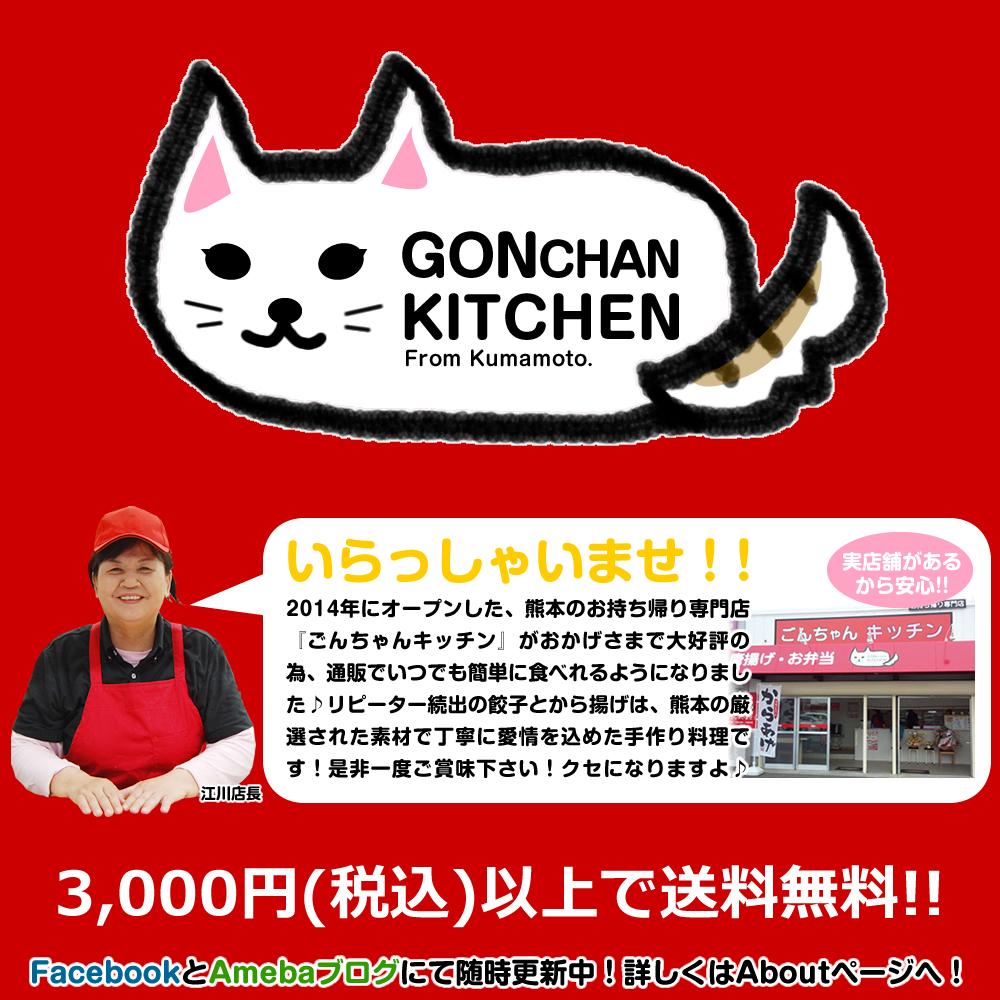 ごんちゃんキッチン通販サイト