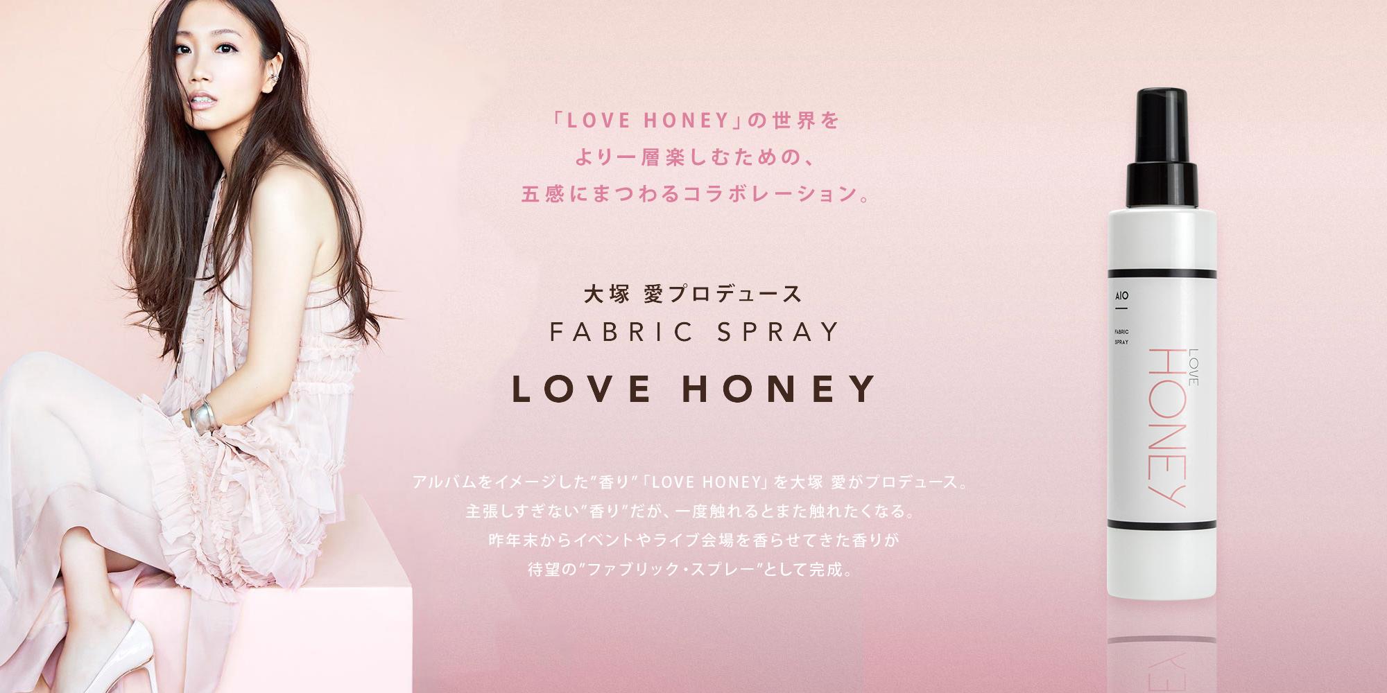 大塚 愛プロデュース FABRIC SPRAY LOVE HONEY 公式販売サイト