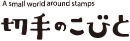 切手のこびと | 手紙に物語をそえるスタンプ・はんこ |