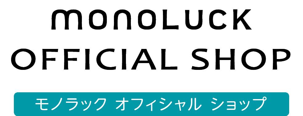 MONOLUCK オフィシャル SHOP