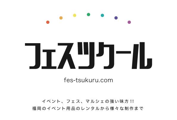 フェスツクール | 福岡のイベント、マルシェ、フェス資材備品のレンタル