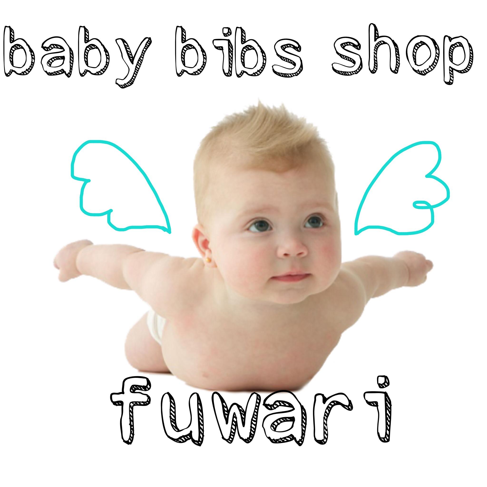 ベビースタイ専門店 ❤︎ fuwari