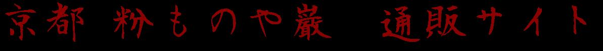 京都 粉ものや巌