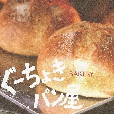 ぐーちょきパン屋